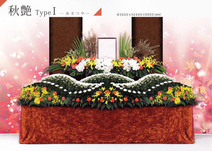 秋の花祭壇