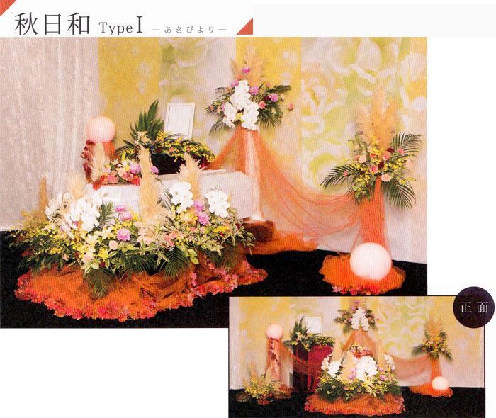 秋の花祭壇3