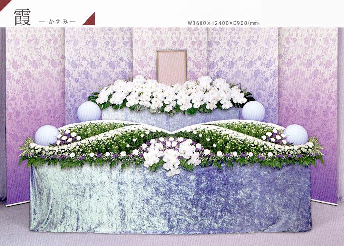秋の花祭壇4
