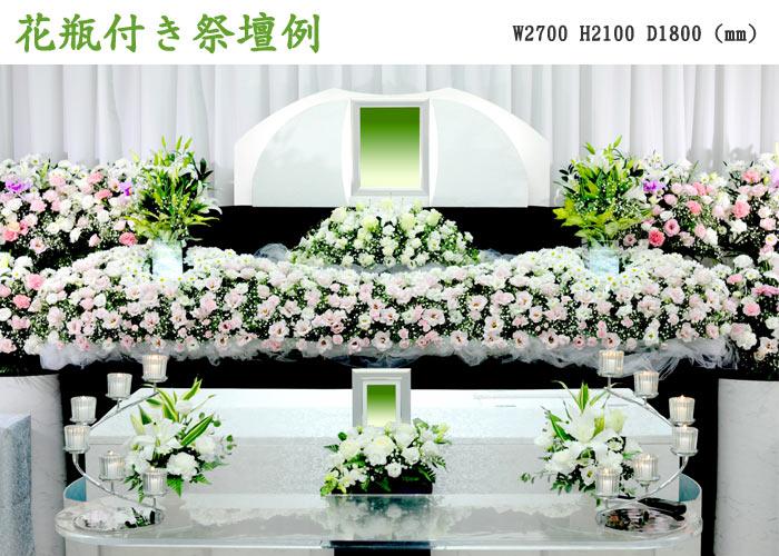 花瓶付き祭壇