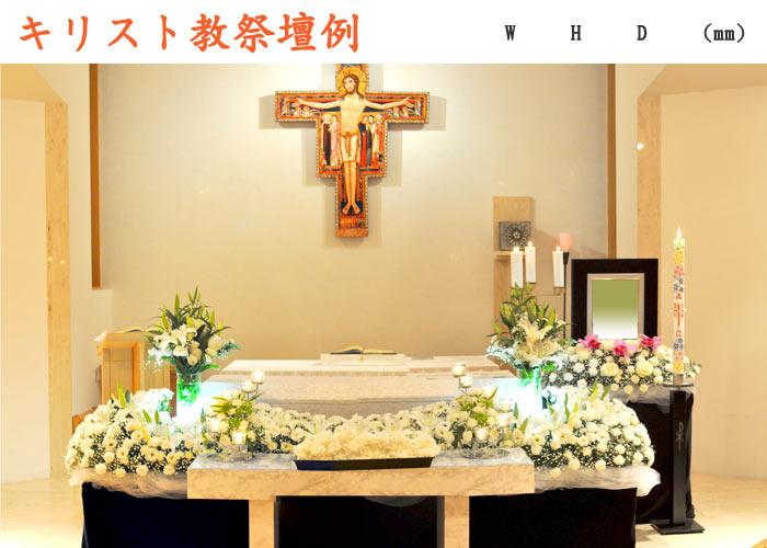キリスト教祭壇