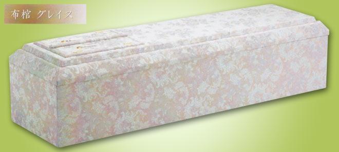 葬儀:布張り棺