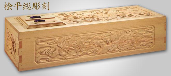 桧平総彫刻棺