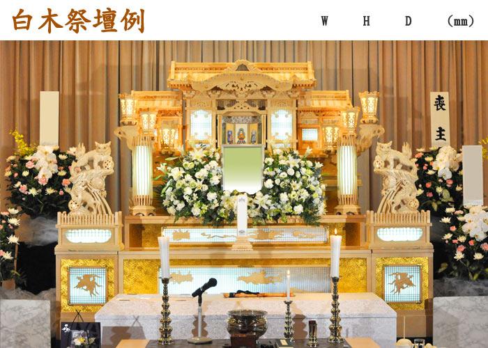 白木祭壇例