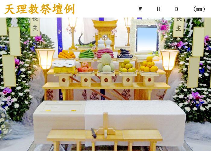 天理教祭壇